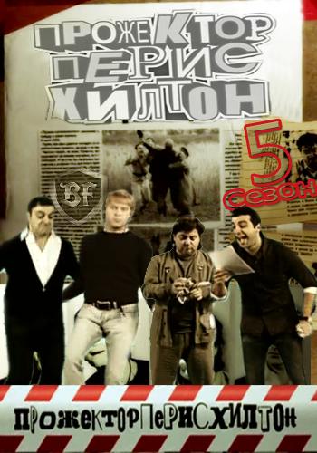 Прожекторперисхилтон / Сезон 5, Выпуск 7 (16.03.2012)