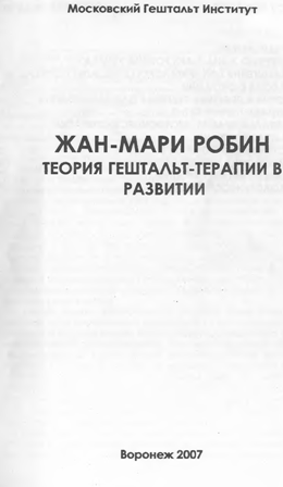 Робин Ж.-М. - Теория гештальт-терапии в развитии [2007, DjVu, RUS]