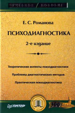 Обложка книги Учебное пособие - Романова Е.С. - Психодиагностика [2008, DjVu, RUS]