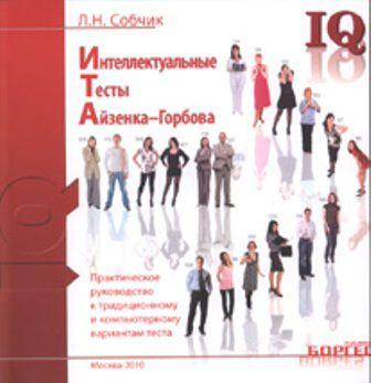Обложка книги Собчик Л.Н. - Интеллектуальные тесты Айзенка-Горбова [2009, DOC, RUS]