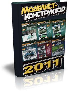 Моделист-конструктор №1-12 (январь-декабрь), 2011
