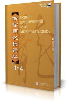 Новый практический курс китайского языка. учебник 1