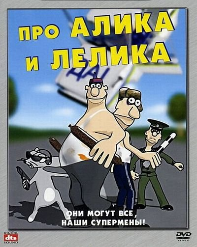 Про Алика и Лёлика / Про Alika i Lеlika (2008) DVD5