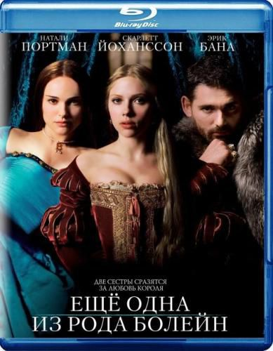 ��� ���� �� ���� ������/The Other Boleyn girl