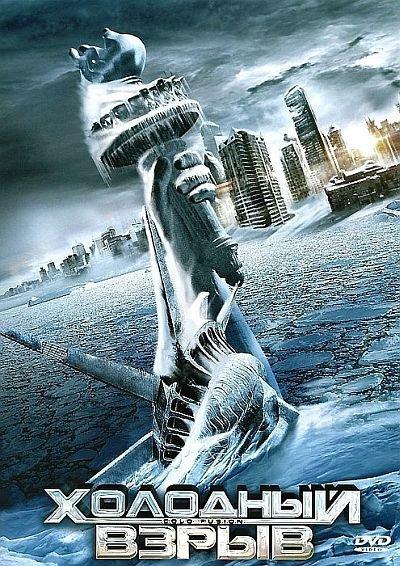 Холодный взрыв / Cold Fusion (2011) DVD5