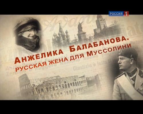 Анжелика Балабанова. Русская жена для Муссолини