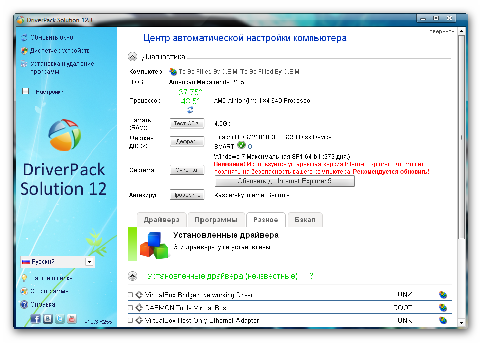 driverpack solution download