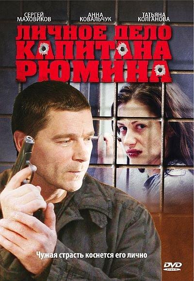 Личное дело капитана Рюмина (2010) DVD5