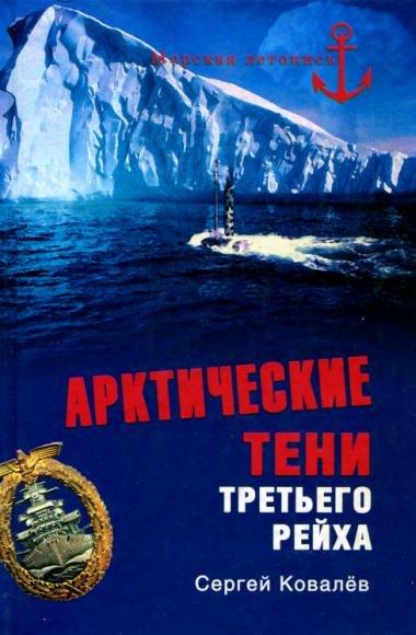Сергей Ковалев. Арктические тени Третьего рейха [2010] DJVU