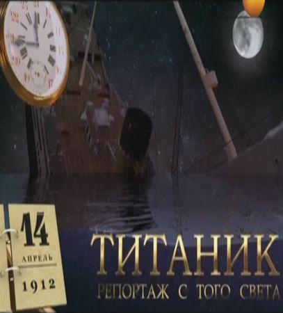 Специальный проект: Титаник. Репортаж с того света