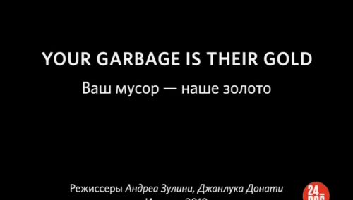 Ваш мусор - наше золото