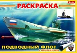 Подводный флот. Раскраска с наклейками