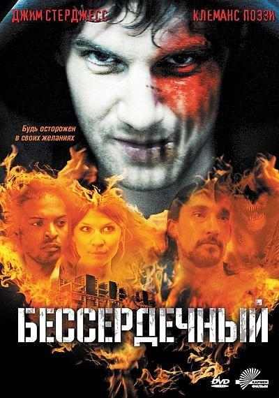 Бессердечный / Heartless (2009/HDRip/1400Mb/700Mb)