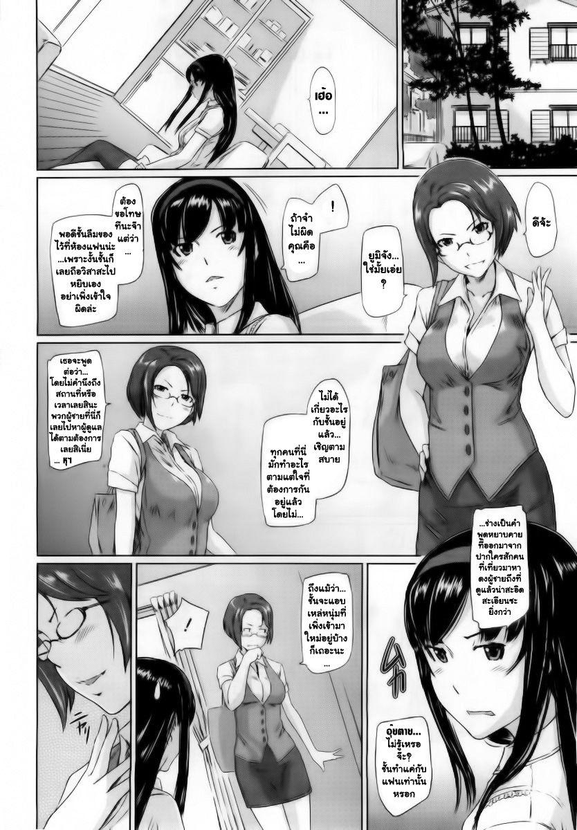 ยินดีต้อนรับสู่ โทโคฮารุโซว 3 - หน้า 4
