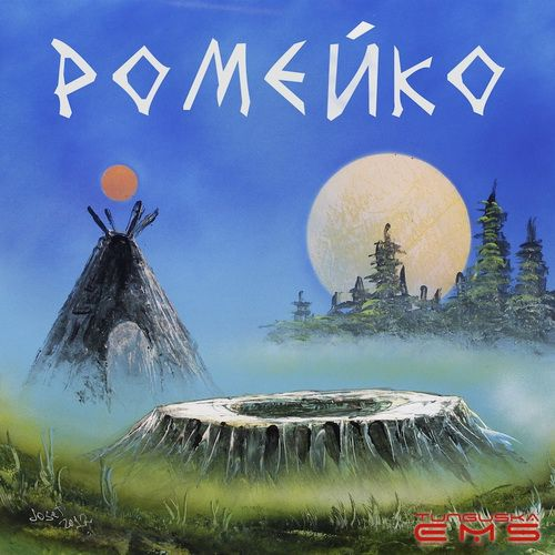 Craters: Romeiko (2012)