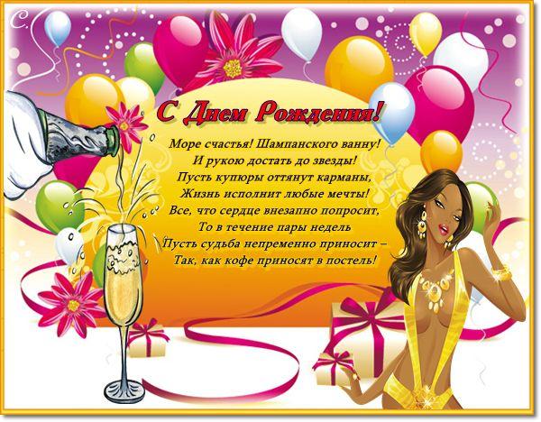 Поздравление на день рождения завхозу женщине