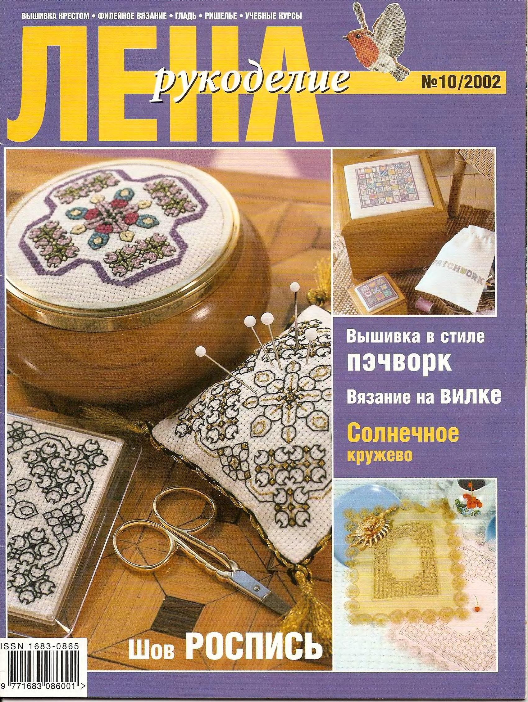 Книги по вышивке и вязанию