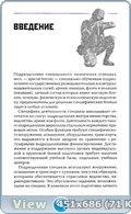 Энциклопедия спецназа стран мира / Юрий Наумов (2011) PDF