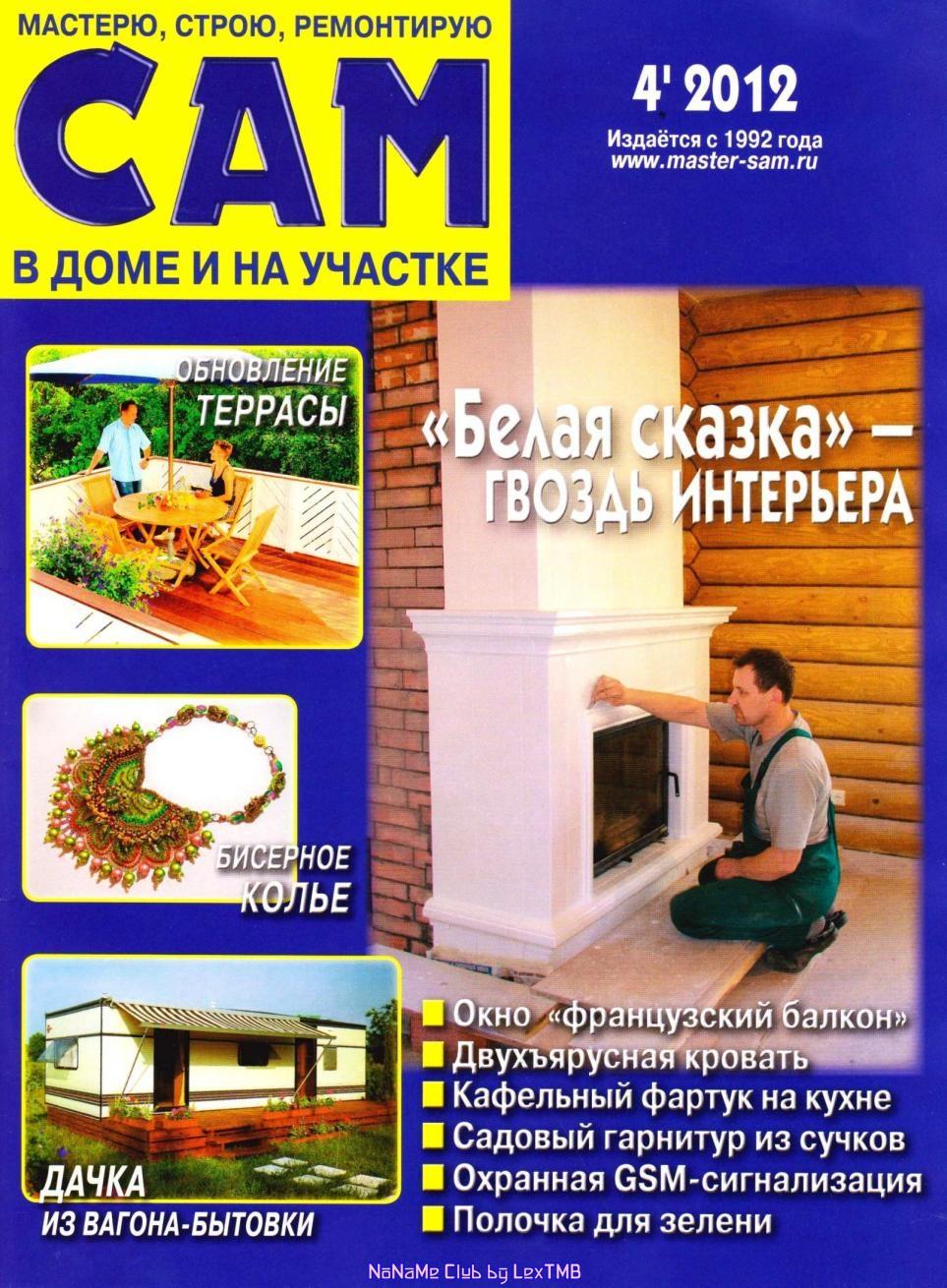 Сам 4 (Aпрель) 2012 / Русский Other, 2012 скачать торрент бесплатно.