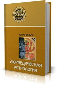 Давид Фроули - Аюрведическая астрология