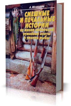 Смешные и печальные истории из жизни любителей ружейной охоты