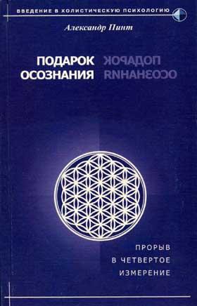 Обложка книги Подарок осознания