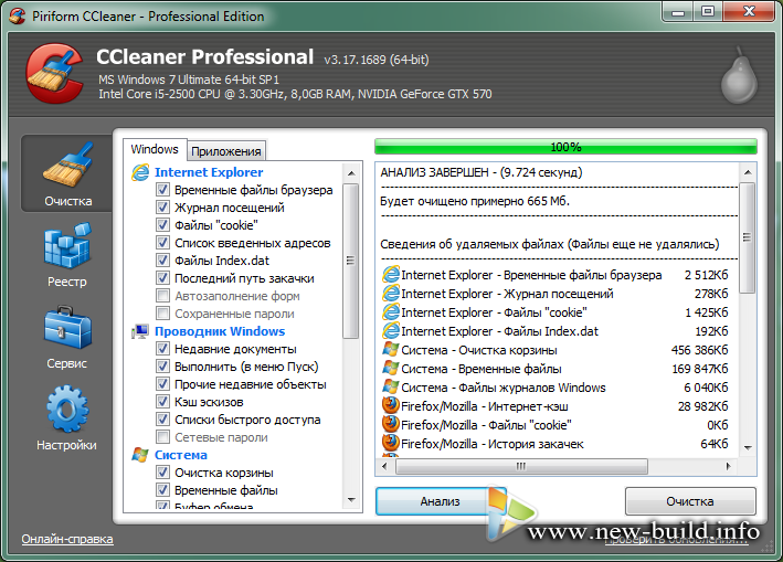 CCleaner 3171689