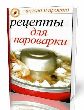 Рецепты для пароварки с калориями