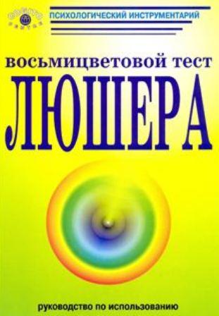Обложка книги Психологический инструментарий - Дубровская О.Ф. - Руководство по использованию восьмицветового теста Люшера [2008, DOC, RUS]
