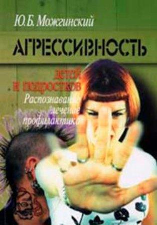 Обложка книги Можгинский Ю.Б. - Агрессивность детей и подростков. Распознавание, лечение, профилактика [2008, RTF, RUS]