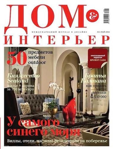 Журнал | Дом & интерьер №5 [май 2012] [PDF]