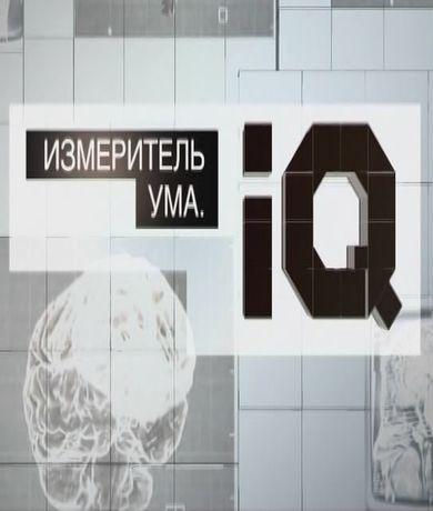 Измеритель ума. IQ