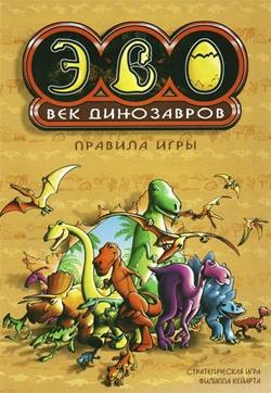 ЭВО - век динозавров (настольная игра)