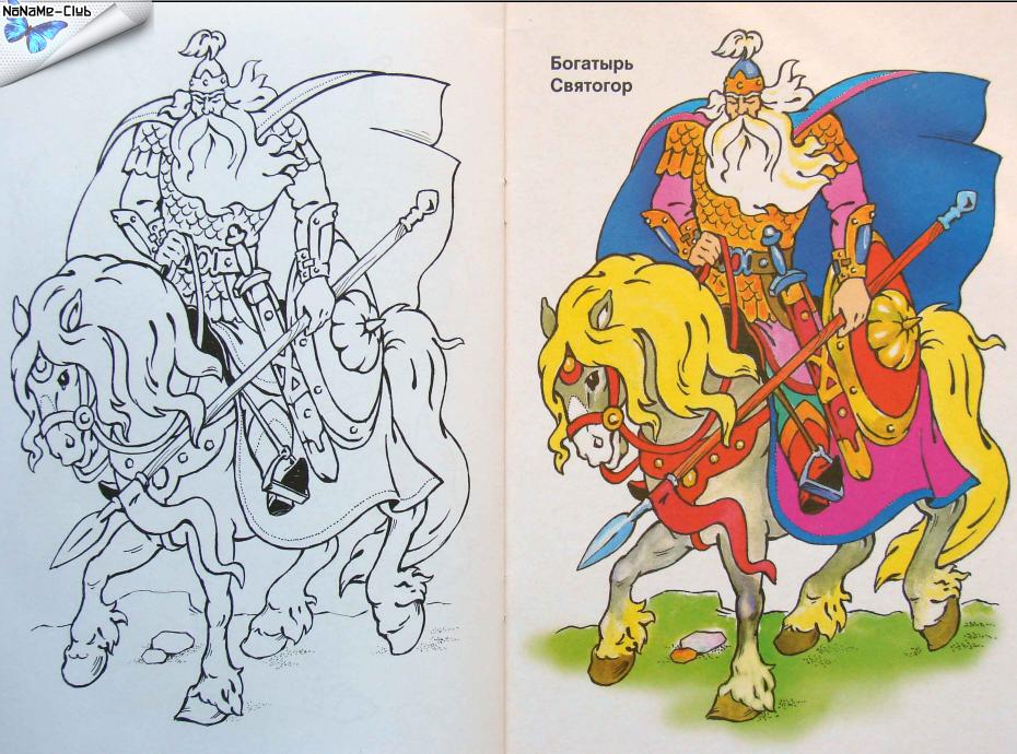 Картинки богатырей русских для раскраски цветные