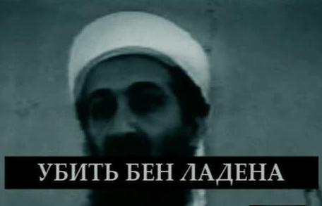 Убить Бен Ладена