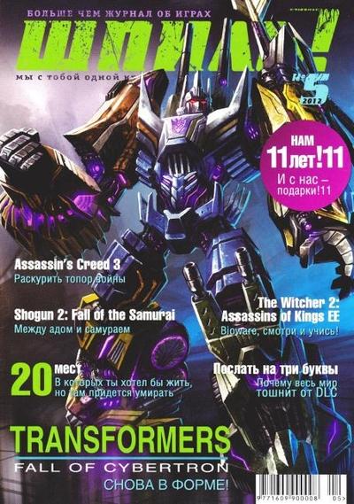 Журнал | Шпиль! №05 [2012] [PDF]