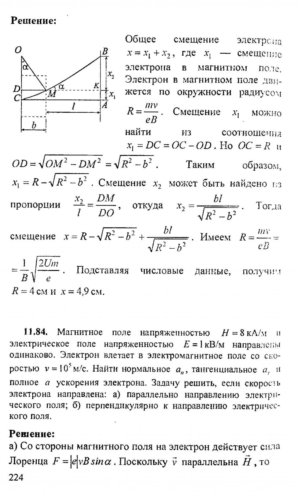 Решение задач из волькенштейна 2003 год решение задач по физике 11 класс с решением
