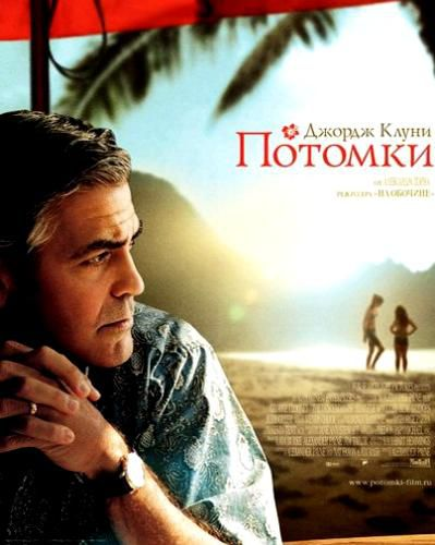 Потомки/The Descendants