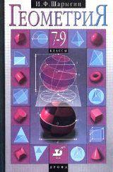 Геометрия 7—9 кл