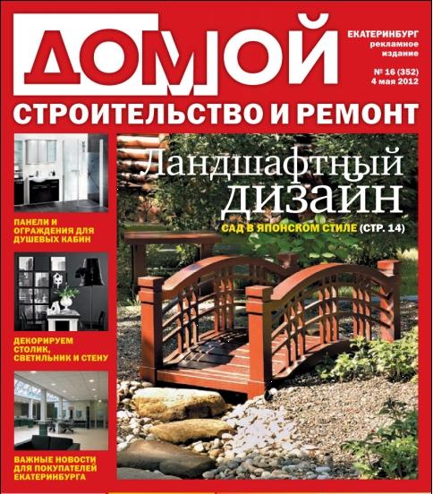 Журнал | Домой. Строительство и ремонт №16 [2012] [JPEG]
