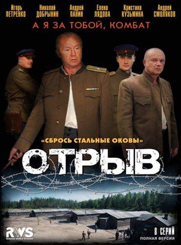 Отрыв (2011) DVDRip / WEB-DL 720p