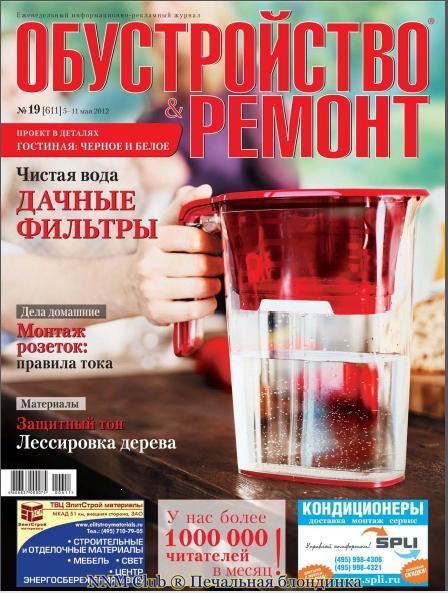 Журнал | Обустройство & ремонт №19 (611) [май 2012] [PDF]