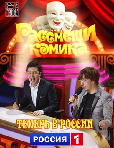 Рассмеши комика / Россия / Сезон 1, Выпуск 5 (03.05.2012)