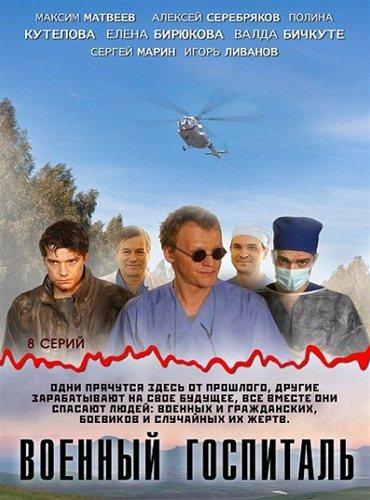 Военный госпиталь (2012) SATRip