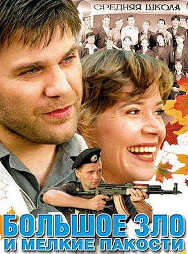 Большое зло и мелкие пакости (2005) DVDRip