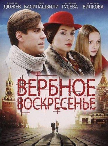 Вербное воскресенье (2009) DVDRip