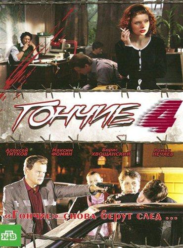 Гончие - 4 (2012) DVDRip