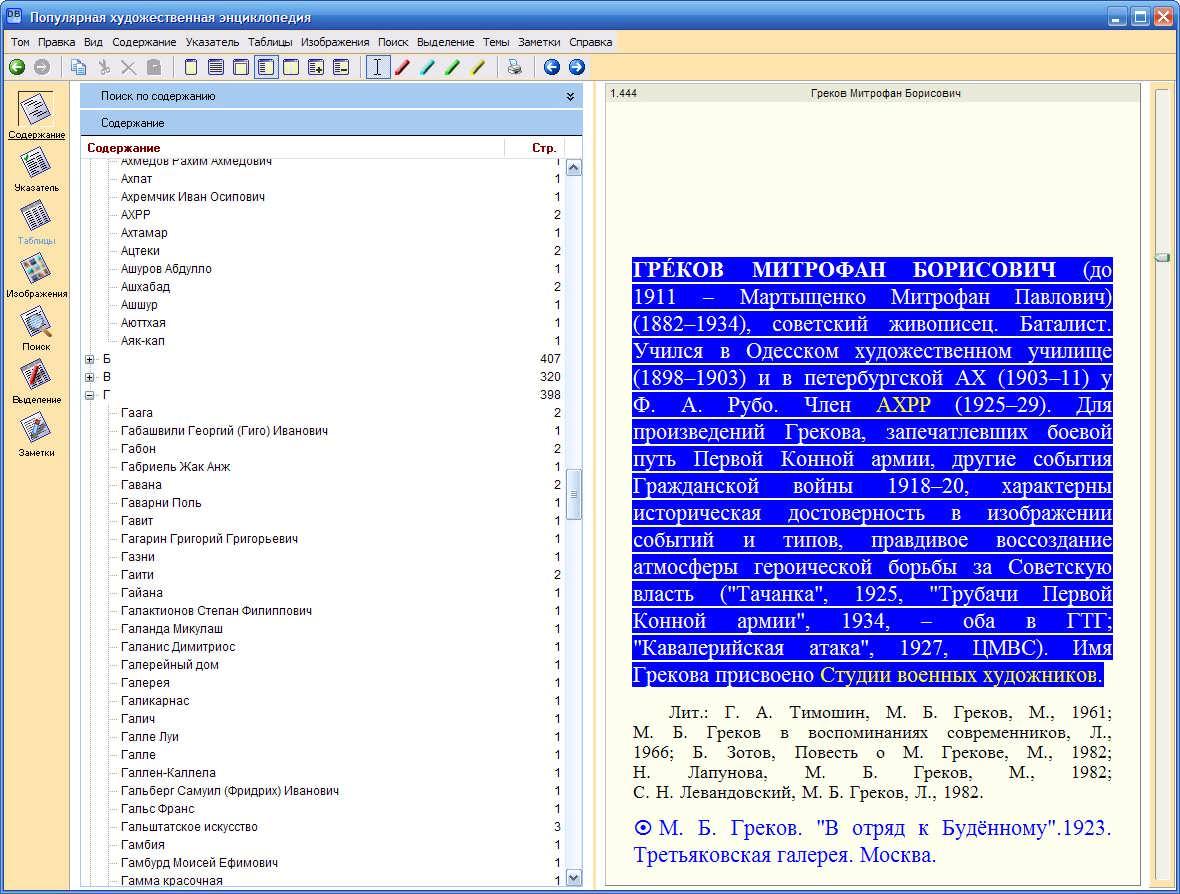 ebook Администрирование Unix сервера и