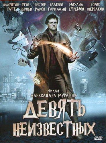 Девять неизвестных (2006) DVDRip