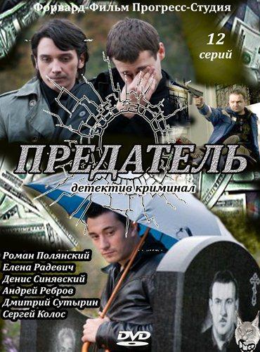 Предатель (2012) DVDRip